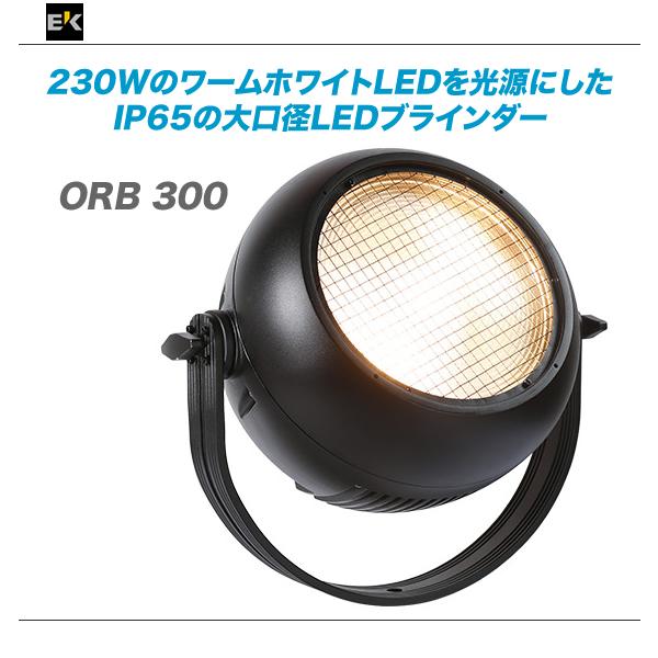 EK PRO(イーケープロ)LEDブラインダー『ORB300』【代引き手数料無料・全国配送料無料】