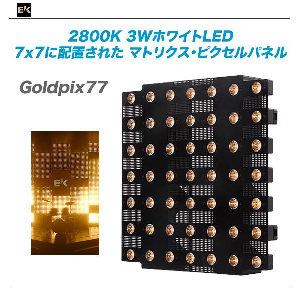 EK PRO(イーケープロ)LEDマトリクスパネル『Goldpix77』【代引き手数料無料・全国配送料無料】