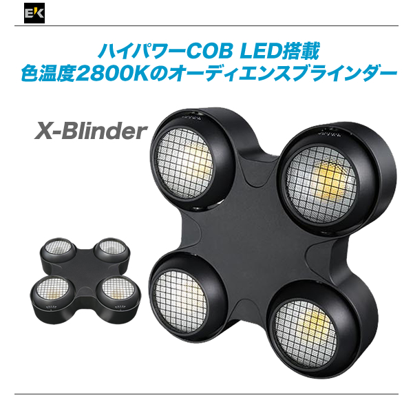 EK PRO(イーケープロ)LEDブラインダー『X-BLINDER』【代引き手数料無料・全国配送料無料】