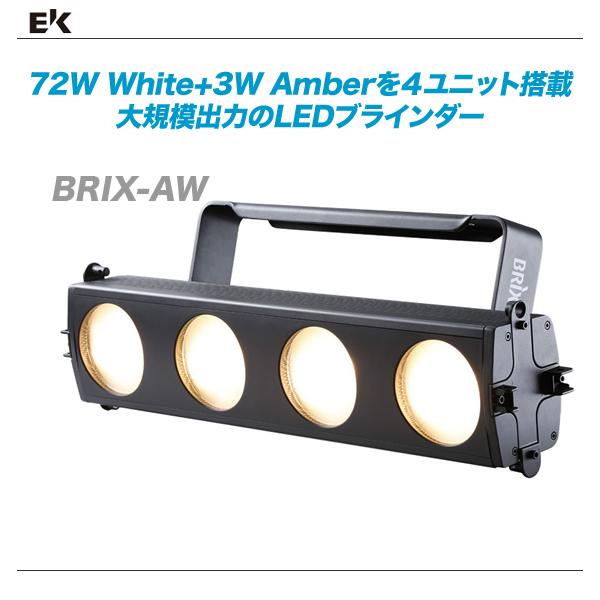 EK PRO(イーケープロ)COB LEDブラインダー『BRIX-AW』【代引き手数料無料・全国配送料無料】