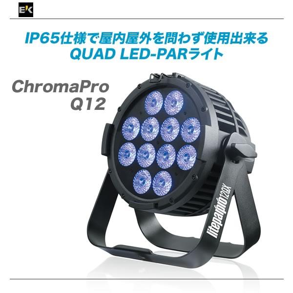 EK PRO(イーケープロ)LEDパーライト『Chroma Pro Q12』【代引き手数料無料・全国配送料無料】