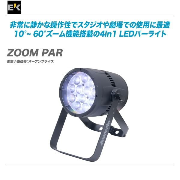 EK PRO(イーケープロ)LEDパーライト『ZOOM PAR』【代引き手数料無料・全国配送料無料】