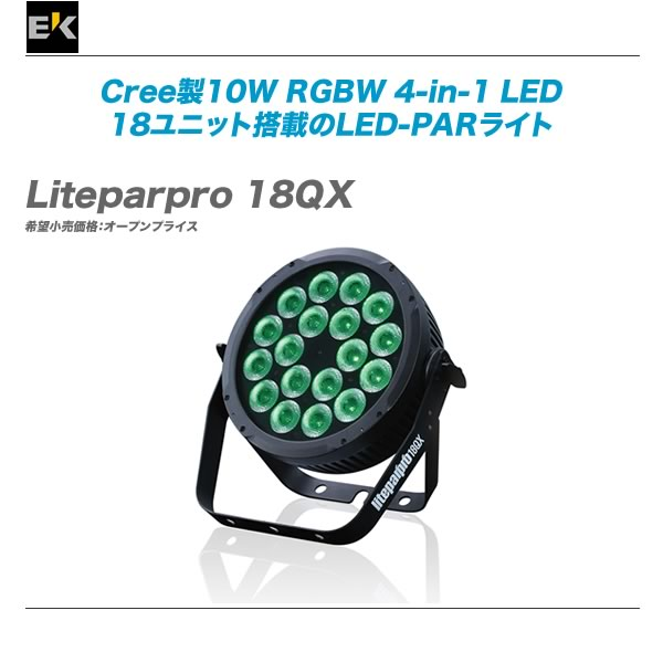 EK PRO(イーケープロ)LEDパーライト『Liteparpro 18QX』【代引き手数料無料・全国配送料無料】