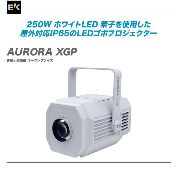 EK PRO(イーケープロ)LEDゴボプロジェクター『AURORA XGP』【代引き手数料無料・全国配送料無料】