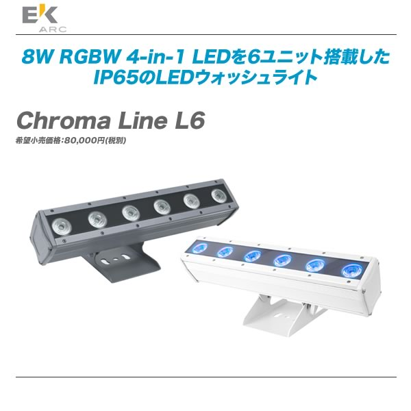 EK ARK(イーケーアーク)LEDウォッシュライト『Chroma Line L6/ビームアングル25°』【代引き手数料無料・全国配送料無料】