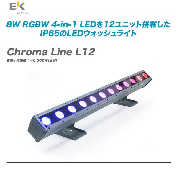 EK ARK(イーケーアーク)LEDウォッシュライト『Chroma Line L12/ビームアングル25°』【代引き手数料無料・全国配送料無料】
