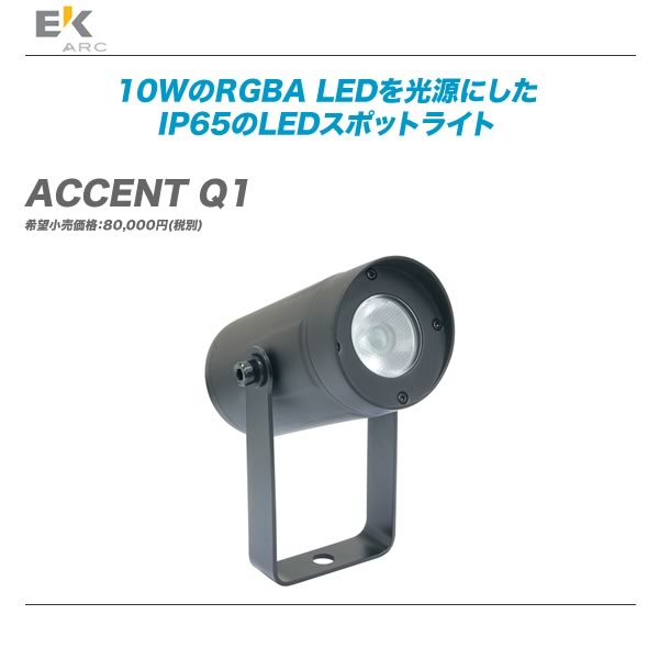 EK ARK(イーケーアーク)LEDスポットライト『ACCENT Q1/フィールドアングル13°』【代引き手数料無料・全国配送料無料】