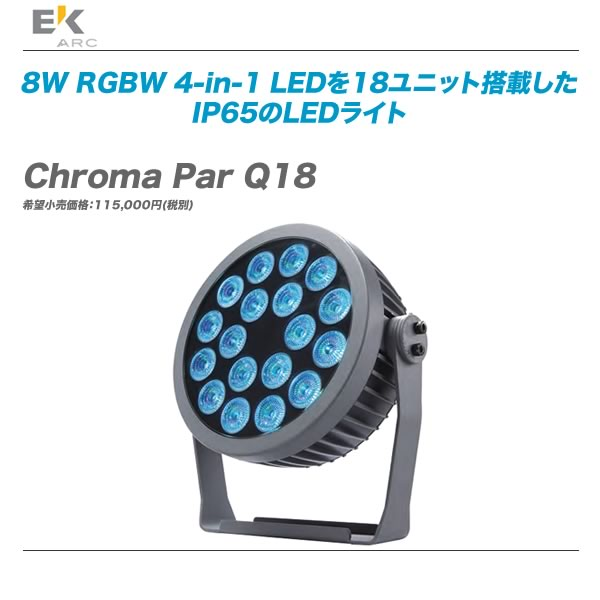 EK ARK(イーケーアーク)LEDパーライト『Chroma Par Q18/ビームアングル25°』【代引き手数料無料・全国配送料無料】