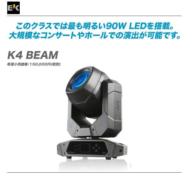 EK PRO(イーケープロ)LEDムービングビームスポット『K4 BEAM』【代引き手数料無料・全国配送料無料】