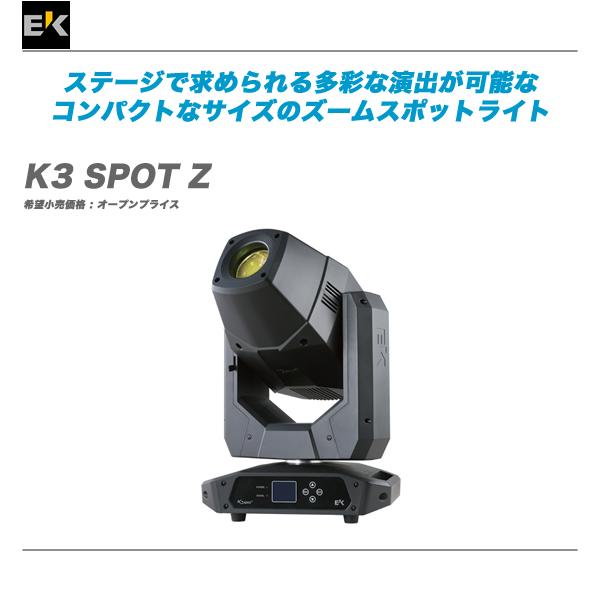 EK PRO(イーケープロ)LEDズームスポット『K3 SPOT Z』【代引き手数料無料・全国配送料無料】