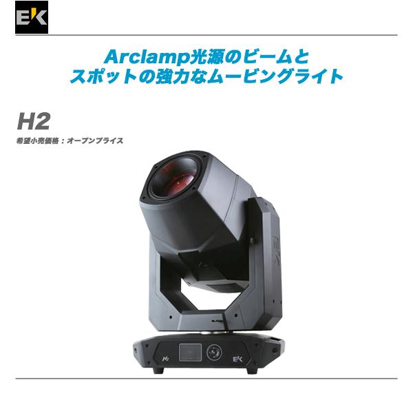 EK PRO(イーケープロ)ムービングライト『H2』【代引き手数料無料・全国配送料無料】
