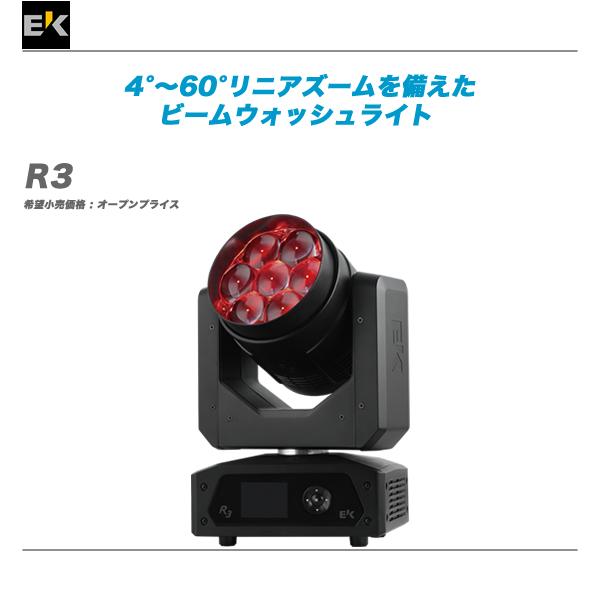 EK PRO(イーケープロ)LEDズームスポット『R3』【代引き手数料無料・全国配送料無料】