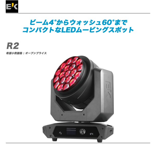 EK PRO(イーケープロ)LEDムービングスポット『R2』【代引き手数料無料・全国配送料無料】
