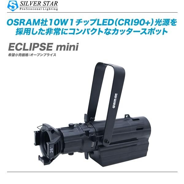 SILVER STAR LEDカッタースポット『ECLIPSE Mini LED/26度レンズ付き』 【代引き手数料無料・全国配送料無料】
