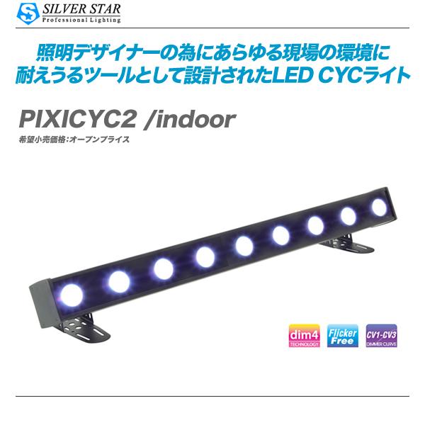 SILVERSTAR(シルバースター)LED CYC ライト『PIXICYC2 /indoor』 【全国配送無料・代引き手数料無料!!】