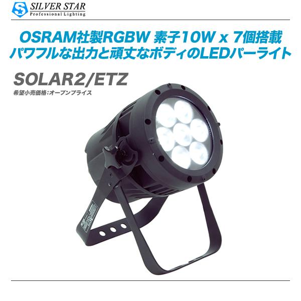 SILVERSTAR(シルバースター)LED PAR ライト『SOLAR2/ETZ』 【全国配送無料・代引き手数料無料!!】