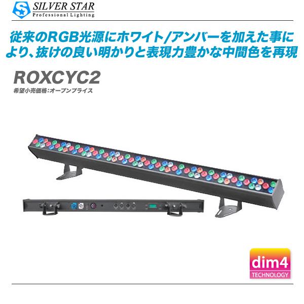 SILVER STAR(シルバースター)LED BARタイプLED『ROXCYC2』【代引き手数料無料・全国配送料無料】