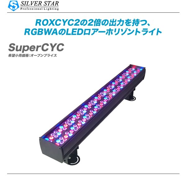 SILVER STAR(シルバースター)LEDウォッシュライト『Super CYC』【代引き手数料無料・全国配送料無料】