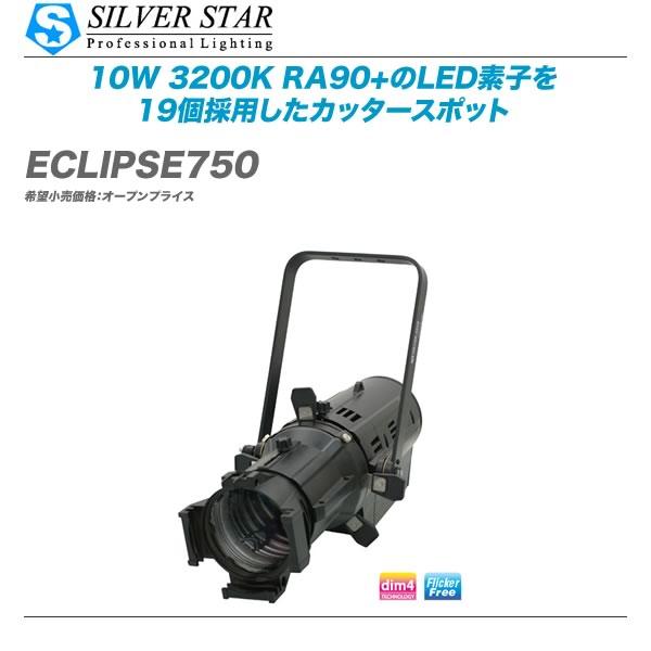 SILVER STAR LEDカッタースポット『ECLIPSE750HD/レンズ付き』 【代引き手数料無料・全国配送料無料】