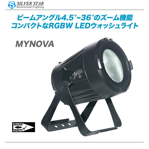 SILVER STAR(シルバースター)LEDウォッシュ『MY NOVA』【代引き手数料無料・全国配送料無料】