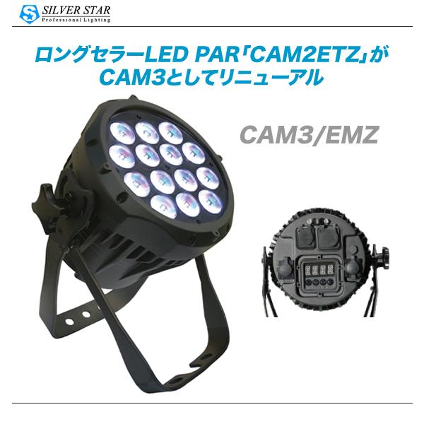 SILVER STAR(シルバースター)LEDパーライト『CAM3 EMZ』 【代引き手数料無料・全国配送料無料】