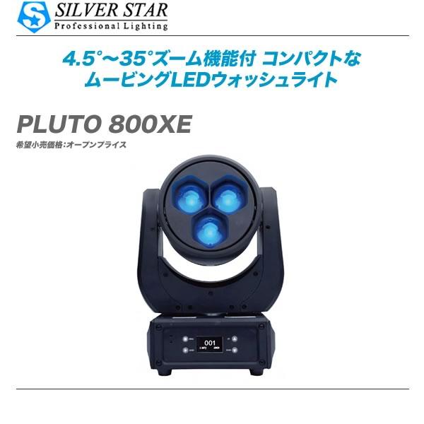 SILVER STAR(シルバースター)LEDウォッシュ『PLUTO 800XE』 【代引き手数料無料・全国配送料無料】