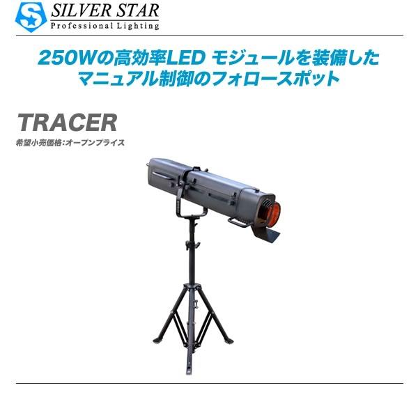 SILVERSTAR(シルバースター)LEDフォロースポット『TRACER + フライトケース』【代引き手数料無料!!】