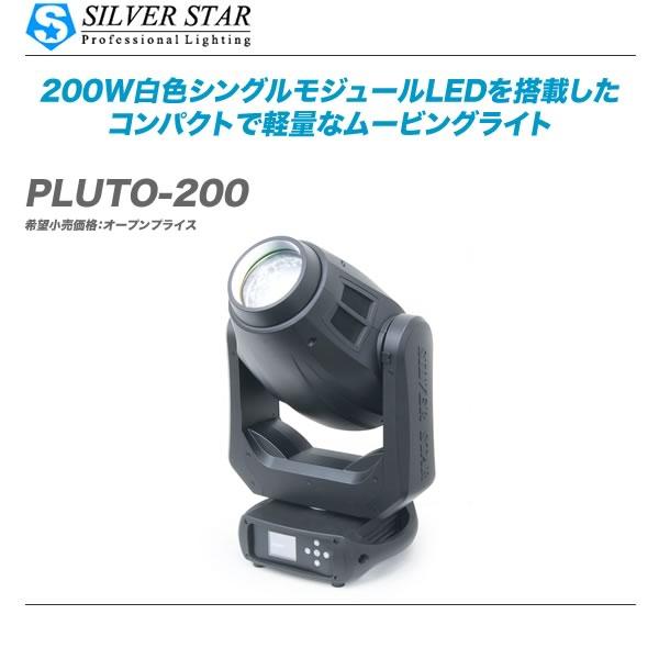 SILVER STAR(シルバースター)LEDムービングライト『PLUTO-200』【代引き手数料無料・全国配送料無料】