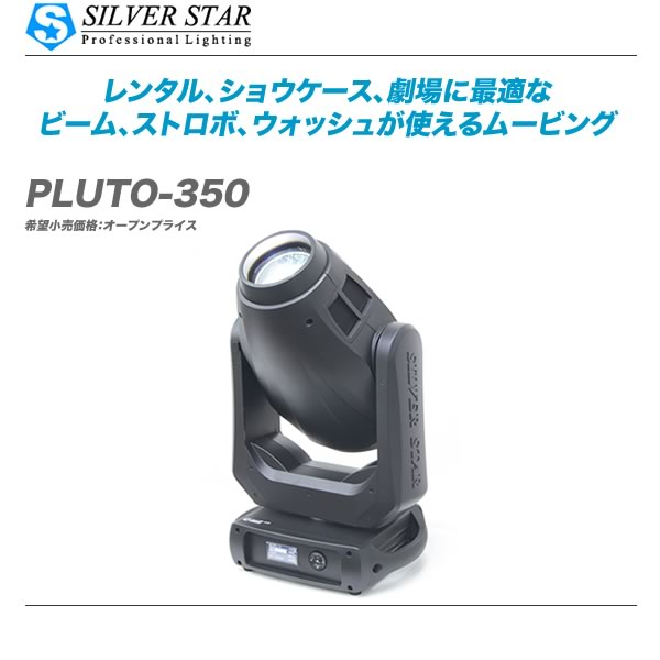 SILVER STAR(シルバースターBSWムービング『PLUTO-350』【代引き手数料無料・全国配送料無料】