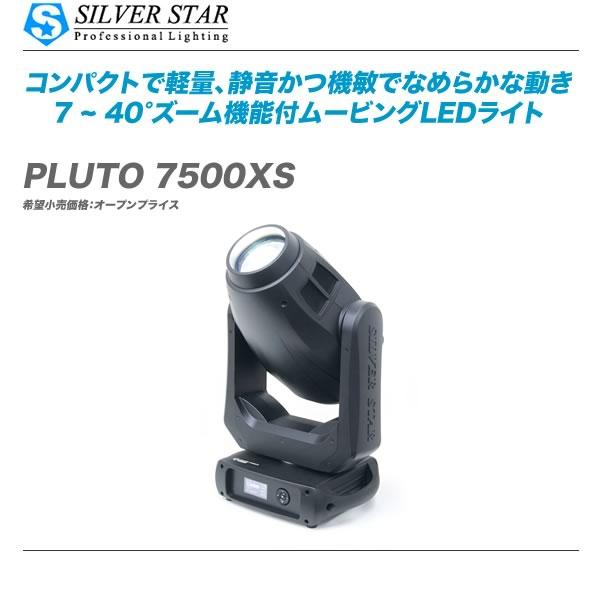 SILVER STAR(シルバースター) ムービングLEDライト『PLUTO 7500XS』【代引き手数料無料・全国配送料無料】