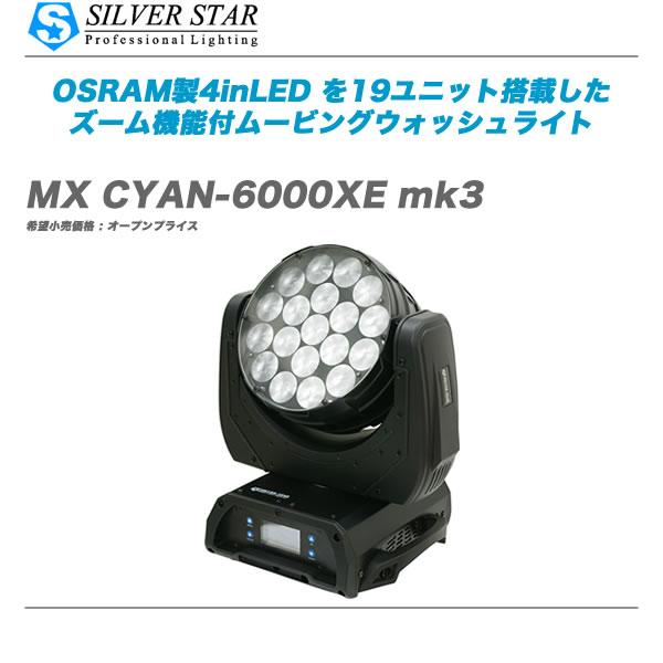 SILVER STAR(シルバースター)ムービングウォッシュライト『MX CYAN6000XE MK3』 【代引き手数料無料・全国配送料無料】