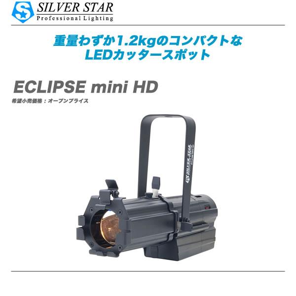 銀 STAR LEDカッタースポット『ECLIPSE mini HD』 【代引き手数料無料・全国配送料無料】