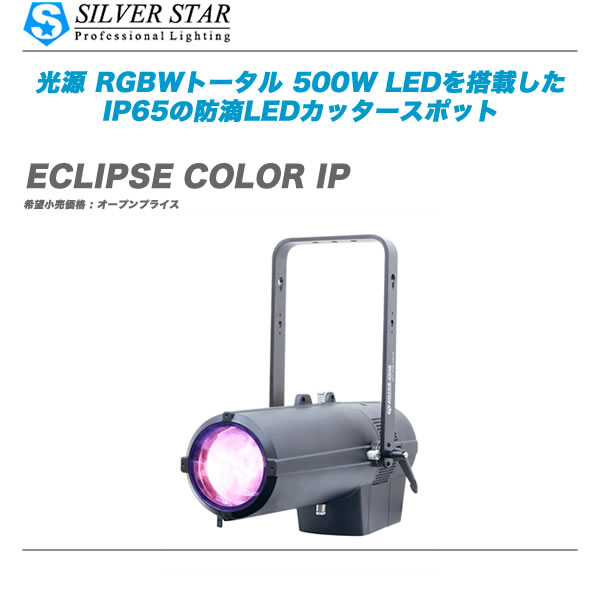 SILVER STAR LEDカッタースポット『ECLIPSE COLOR IP』 【代引き手数料無料・全国配送料無料】