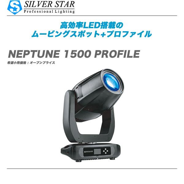 SILVER STAR シルバースター ムービングスポット+プロファイル NEPTUNE 全国配送料無料 1500 ●日本正規品● 代引き手数料無料 入手困難 PROFILE