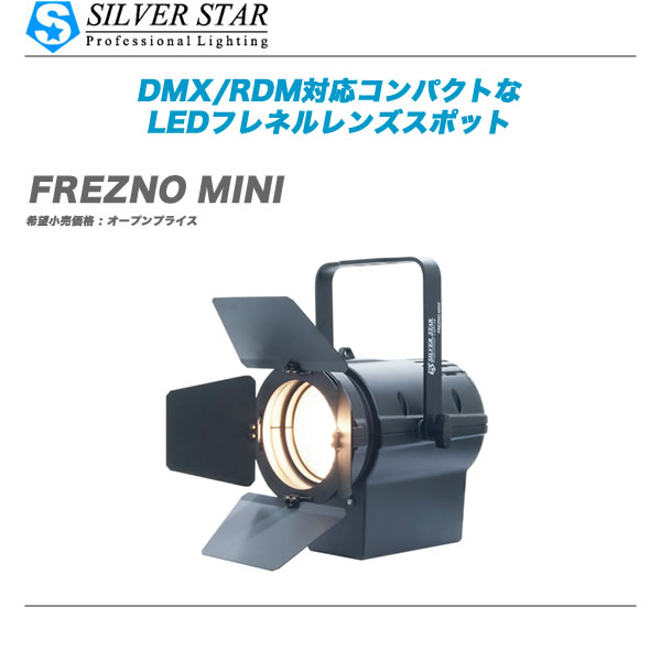SILVER STAR(シルバースター)『FREZNO MINI』 【代引き手数料無料・全国配送料無料】