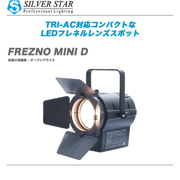 SILVER STAR(シルバースター)『FREZNO MINI D』 【代引き手数料無料・全国配送料無料】