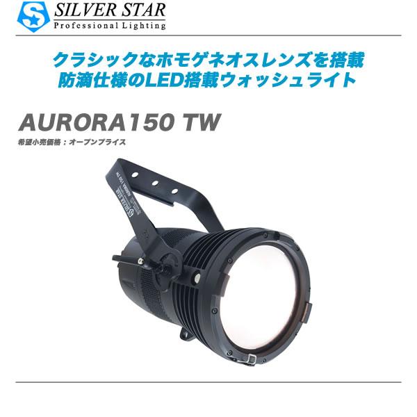 銀 STAR(シルバースター)防滴仕様のLED搭載ウォッシュライト『AURORA150 TW』 【代引き手数料無料・全国配送料無料】