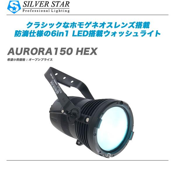 SILVER STAR(シルバースター)6in1 LED搭載ウォッシュライト『AURORA150 HEX』 【代引き手数料無料・全国配送料無料】