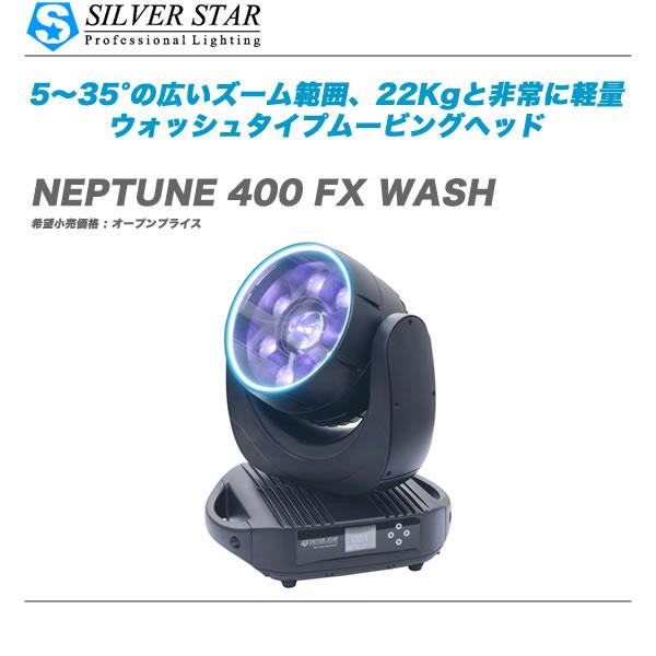 SILVER STAR(シルバースター)『NEPTUNE 400 FX WASH』 【代引き手数料無料・全国配送料無料】