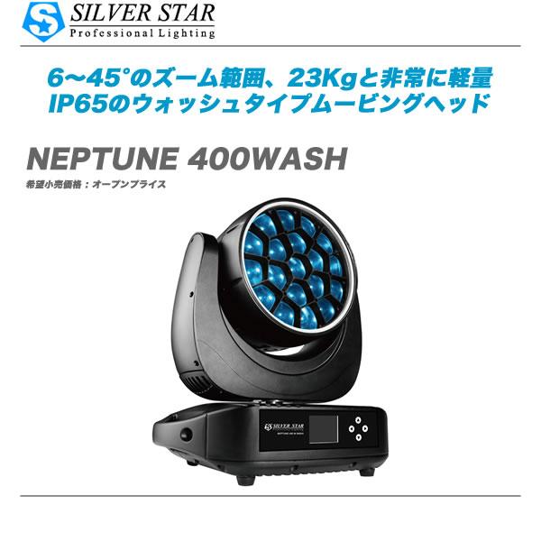 SILVER STAR(シルバースター)『NEPTUNE 400WASH』 【代引き手数料無料・全国配送料無料】