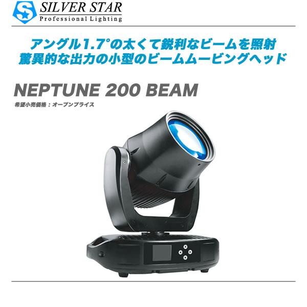銀 STAR(シルバースター)『NEPTUNE 200 BEAM』 【代引き手数料無料・全国配送料無料】