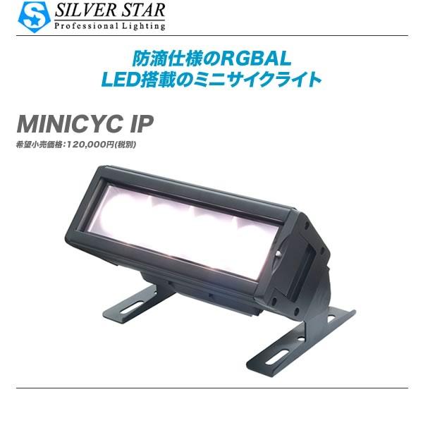 銀 STAR(シルバースター)LED CYC ライト『MINICYC IP』【代引き手数料無料・全国配送料無料】