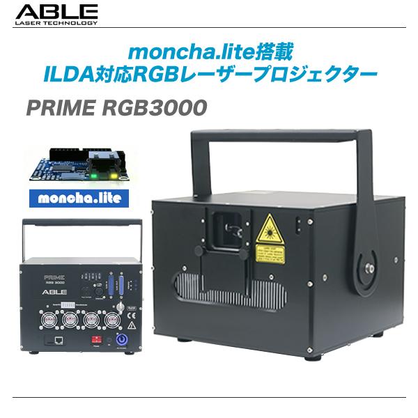 ABLE LASER(エイブルレーザー)レーザープロジェクター『RGB3000 + Moncha』【全国配送無料・代引き手数料無料!】