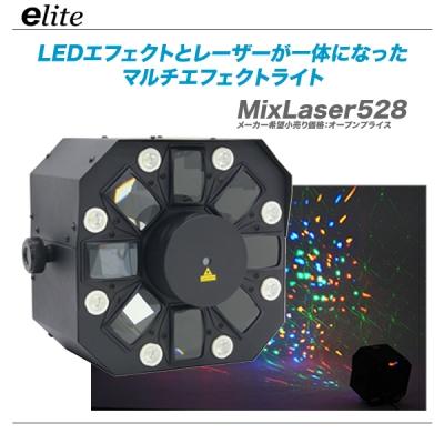 e-lite(イーライト)複合エフェクトライト『MIXLASER 528』【沖縄・北海道含む全国配送料無料!】