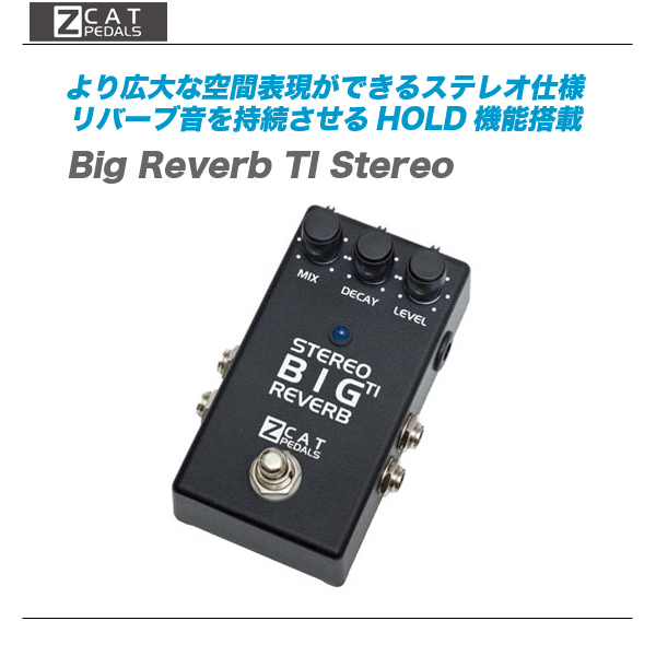 ZCAT Pedals(ジーキャット ペダルズ)リバーブ 『Big Reverb TI Stereo』【代引き手数料無料!】
