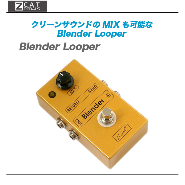 ZCAT Pedals(ジーキャット ペダルズ) スイッチャー 『Blender Looper』【代引き手数料無料!】