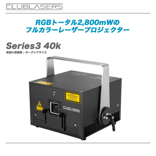 CLUB LASERS(クラブレーザーズ) フルカラーRGB レーザー『Series3 40k』【全国配送無料・代引き手数料無料!】