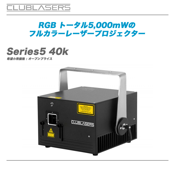 CLUB LASERS(クラブレーザーズ) フルカラーRGB レーザー『Series5 40k』【全国配送無料・代引き手数料無料!】