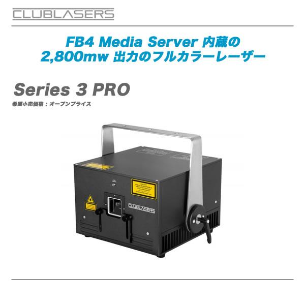 CLUB LASERS(クラブレーザーズ) フルカラーRGB レーザー『Series 3 PRO』【全国配送無料・代引き手数料無料!】