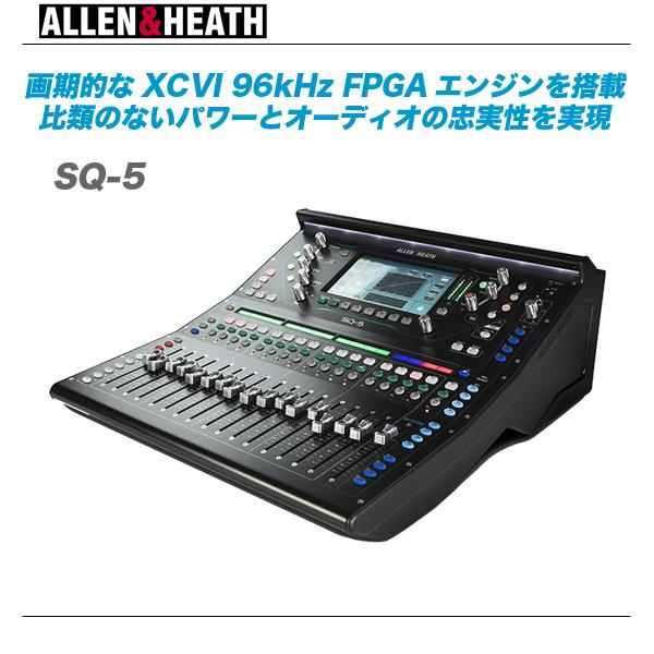 ALLEN&HEATH(アレンアンドヒース)デジタルミキサー『SQ-5』【沖縄含む全国配送料無料!】